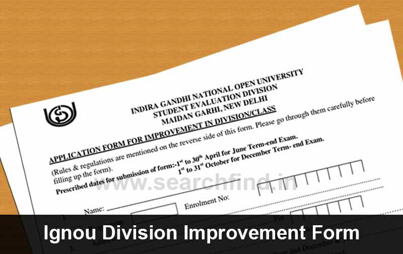 Ignou Division Improvement Form